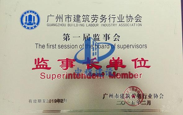 广州市建筑劳务行业协会